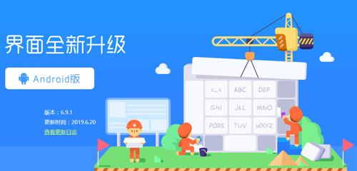 QQ输入法app特色