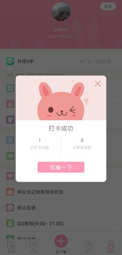 女生记账app图片1