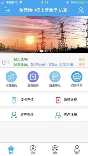 陕西地电app功能