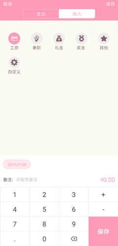女生记账app图片3