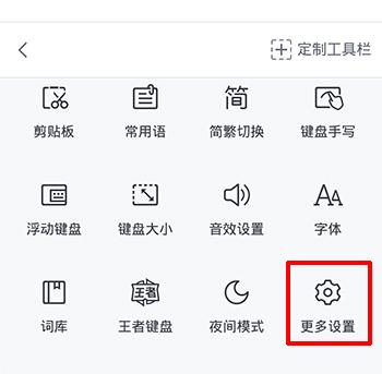 手机QQ输入法怎么变大3