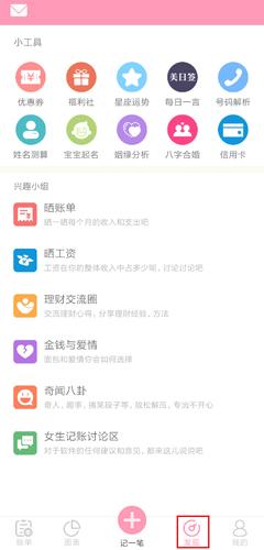 女生记账app图片2